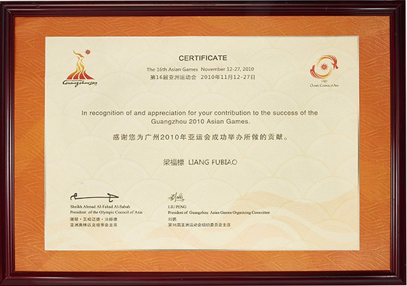 Designated Timepiece Prize Manufacturer of the 16th Asian Games
